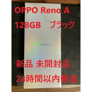 ラクテン(Rakuten)のOPPO Reno A 128GB ブラック 新品 未開封品(スマートフォン本体)