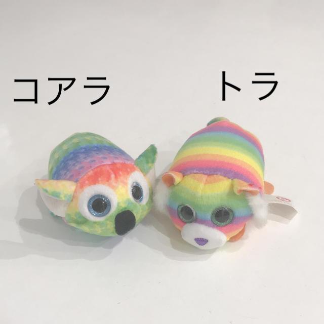 マクドナルド(マクドナルド)のハッピーセット ty 2個セット エンタメ/ホビーのおもちゃ/ぬいぐるみ(ぬいぐるみ)の商品写真