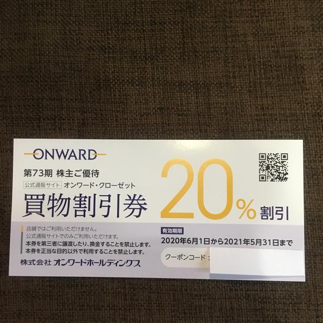 TOCCA(トッカ)のオンワード  株主優待 20%割引券 チケットの優待券/割引券(ショッピング)の商品写真