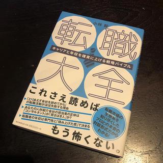 アサヒシンブンシュッパン(朝日新聞出版)の転職大全 キャリアと年収を確実に上げる戦略バイブル(ビジネス/経済)