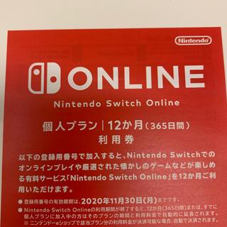 Nintendo Switch - Nintendo switch online 個人プラン 12ヶ月 コード