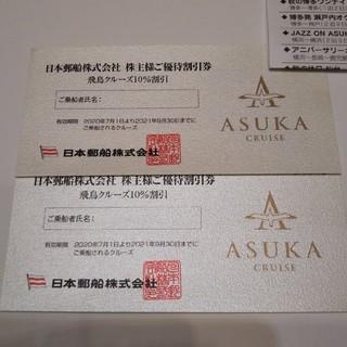 日本郵船株主優待割引券 飛鳥クルーズ2枚(その他)
