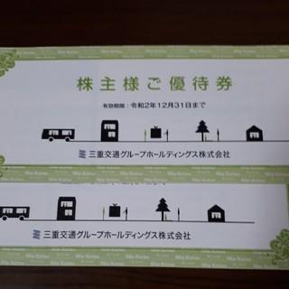 三重交通 株主優待 2冊(その他)