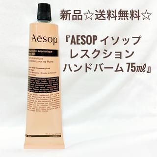 Aesop - ☆新品 未使用☆ Aesop イソップ レスレクション ハンドバーム 75ml