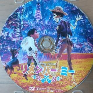ディズニー(Disney)のリメンバーミー DVD(アニメ)