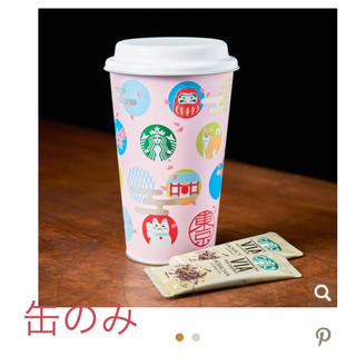 東京界隈(1都3県、国際空港店)限定]  スタバ スターバックス ピンク(茶)