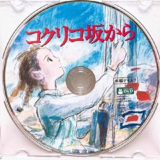 ジブリ(ジブリ)の美品♡スタジオジブリ コクリコ坂から DVD クリアケース【本編ディスク】(アニメ)