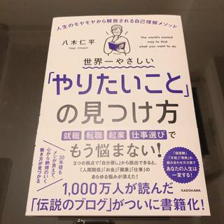 カドカワショテン(角川書店)の世界一やさしい「やりたいこと」の見つけ方 人生のモヤモヤから解放される自己理解メ(ビジネス/経済)