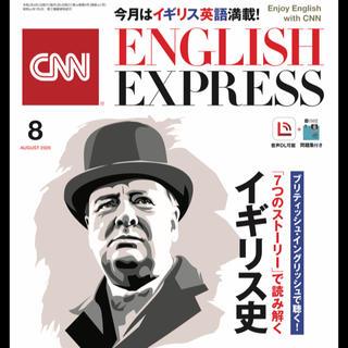 アサヒシンブンシュッパン(朝日新聞出版)のCNN ENGLISH EXPRESS 8月号(語学/資格/講座)