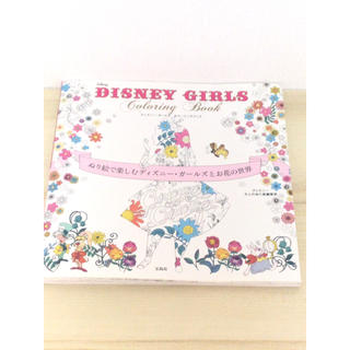 Disney - ディズニー ガールズ 大人のぬり絵  プリンセス