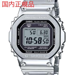 ジーショック(G-SHOCK)の新品未使用 GMW-B5000D-1JF フルメタルシルバー CASIO(腕時計(デジタル))