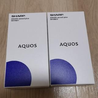 アクオス(AQUOS)の新品未使用 SHARP AQUOS sense3 plus ムーンブルー 2台(スマートフォン本体)