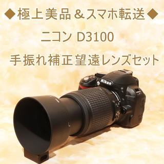 Nikon - ◆極上美品&スマホ転送◆ニコン D3100 手振れ補正望遠レンズセット