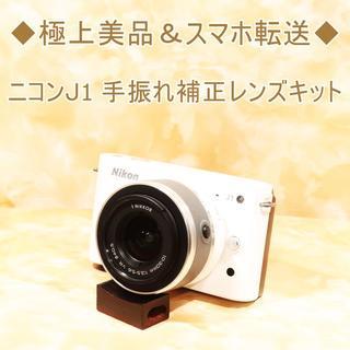 ニコン(Nikon)の◆極上美品&スマホ転送★ニコンJ1 手振れ補正レンズキット(ミラーレス一眼)