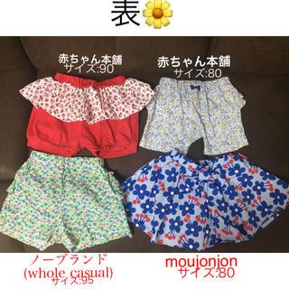 ムージョンジョン(mou jon jon)の女の子 ズボン おまとめのお譲り 80.90.95(パンツ)