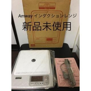 アムウェイ(Amway)の新品未使用 ☆インダクションレンジ Amway(調理機器)