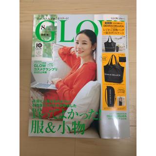 ディーンアンドデルーカ(DEAN & DELUCA)の☆ GLOW グロー 2020年8月号 雑誌のみ☆(ファッション)
