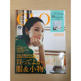 ディーンアンドデルーカ(DEAN & DELUCA)の☆ GLOW グロー 2020年8月増刊号 雑誌のみ☆(ファッション)