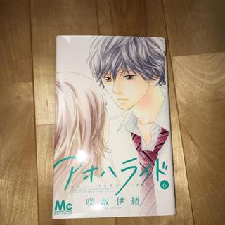アオハライド 6巻(少女漫画)
