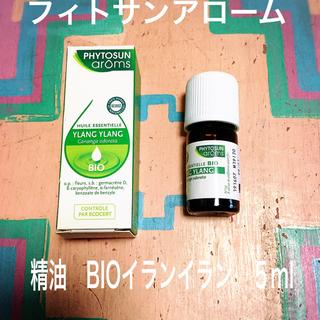 フィトサンアローム 精油 BIOイランイラン5ml(エッセンシャルオイル(精油))