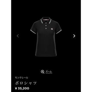 モンクレール(MONCLER)のモンクレール ポロシャツ 黒(ポロシャツ)