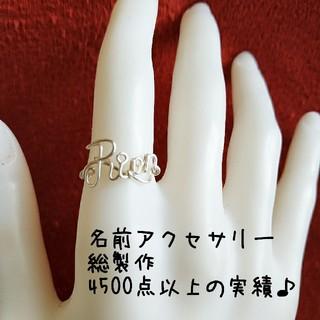 nameリング指輪 ハンドメイド オーダー受付中(リング)