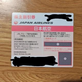 日本航空 株主優待券