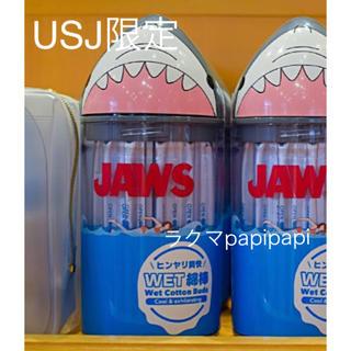 ユニバーサルスタジオジャパン(USJ)の新品未使用 USJ限定 JAWS(サメ)ウェット綿棒 30本入り(日用品/生活雑貨)