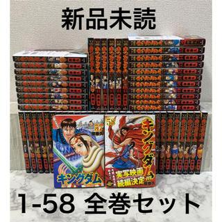 集英社 - 新品 キングダム 全巻セット1-58