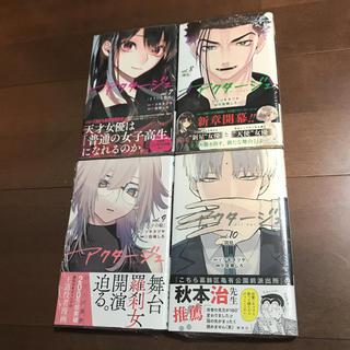 集英社 - アクタージュ(act-age) 7-10 初版 帯付 4冊セット 新品未開封