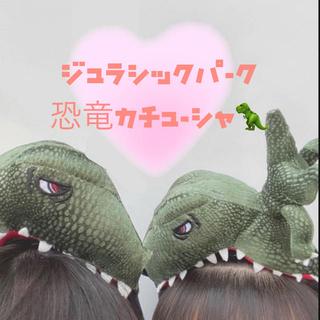 ジュラシックパーク 恐竜 カチューシャ  被り物セット(キャラクターグッズ)