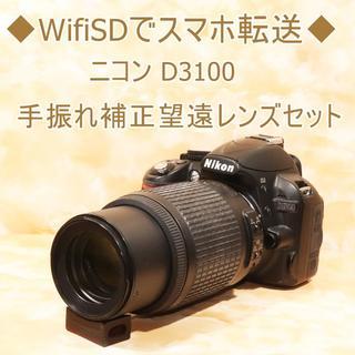 ニコン(Nikon)の◆WifiSDでスマホ転送★ニコン D3100 手振れ補正望遠レンズセット(デジタル一眼)