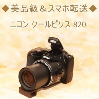 ニコン(Nikon)の◆美品級&スマホ転送★ニコン クールピクス L820(コンパクトデジタルカメラ)