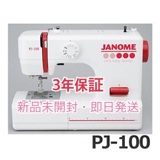brother - 新品未開封☆電動ミシン PJ-100 JN508DX 3年保証付