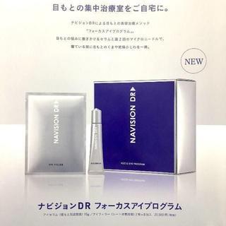 SHISEIDO (資生堂) - ナビジョンDR フォーカスアイプログラム HAフィルパッチ 10回分