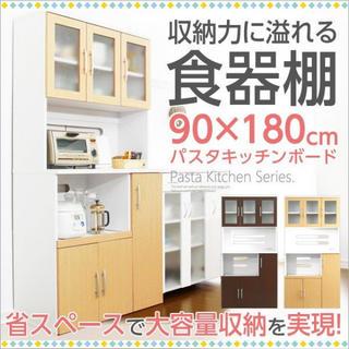 食器棚 ツートーン パスタキッチンボード キッチン収納 2トーンカラー レンジ台(キッチン収納)