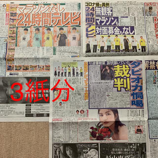 Johnny's - 24時間テレビ 新聞