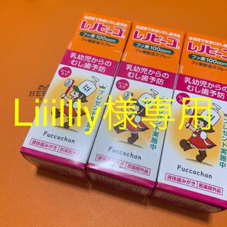 ミキハウス(mikihouse)のLiiillly様専用ページ(歯ブラシ/歯みがき用品)