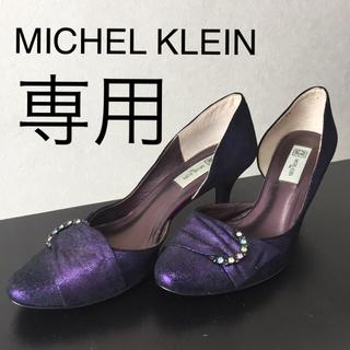 ミッシェルクラン(MICHEL KLEIN)の☆未使用☆MICHEL KLEIN  24cm(ハイヒール/パンプス)