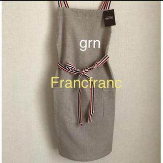 フランフラン(Francfranc)のフランフラン エプロン ベージュ(その他)