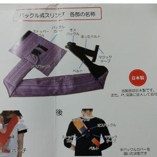 【スリング】しじら バックル式 ファムベリー(スリング)
