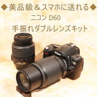 ニコン(Nikon)の★美品級&WifiSDスマホ転送★ニコン D60 手振れダブルレンズキット (デジタル一眼)