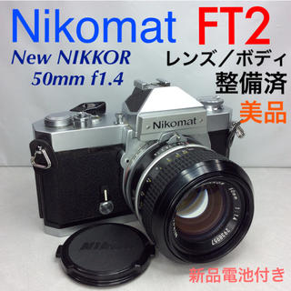 ニコン(Nikon)のニコマート FT2/New NIKKOR 50mm f1.4 整備済(フィルムカメラ)