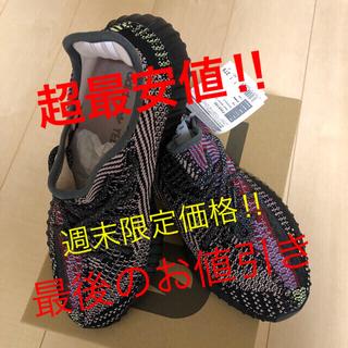 アディダス(adidas)のadidas YeezyBoost350 V2 Yecheil(スニーカー)