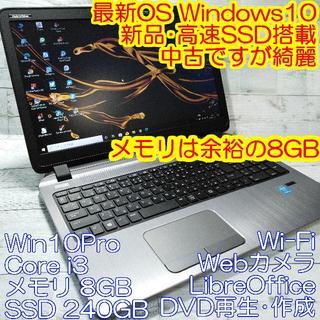 ヒューレットパッカード(HP)の美品 新品SSD HP 450G2 ノートパソコン i3 8GB DVD カメラ(ノートPC)