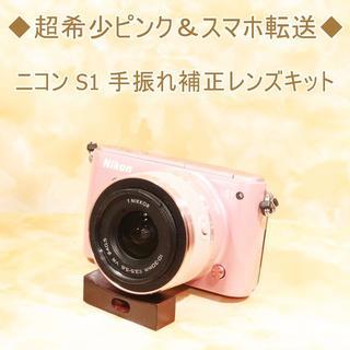 ニコン(Nikon)の★超希少ピンク&スマホ転送★ニコン S1 手振れ補正レンズキット(ミラーレス一眼)