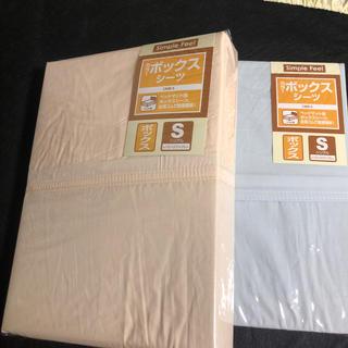 アイリスオーヤマ(アイリスオーヤマ)のボックスシーツ シングル 2枚セット(シーツ/カバー)