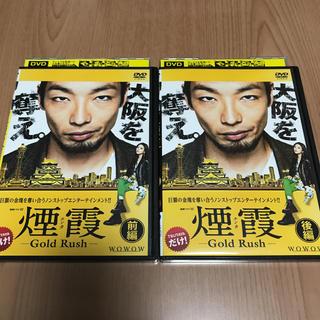 【DVD】連続ドラマW  煙霞(エンカ)  Gold Rush  前編/後編(TVドラマ)