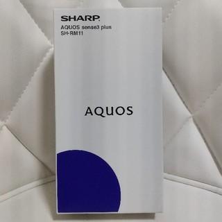 SHARP - 【新品未開封】AQUOS sense3 plus 64GB ホワイト