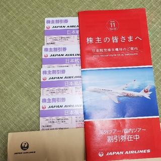 ジャル(ニホンコウクウ)(JAL(日本航空))のJAL株主割引券 4枚(その他)